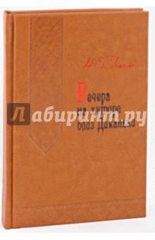 Гоголь Николай Васильевич Вечера на хуторе близ Диканьки (кожа)