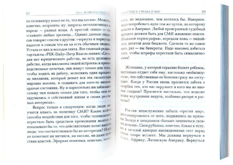 Иллюстрация 1 из 9 для Лоскутки 2 - Всеволод Чаплин   Лабиринт - книги. Источник: Лабиринт