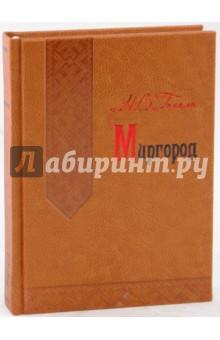 Гоголь Николай Васильевич Миргород (кожа)