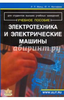 Мальц Эдуард Лазаревич, Мустафаев Юсуф Ниязович Электротехника и электрические машины: для студентов неэлектрических специальностей