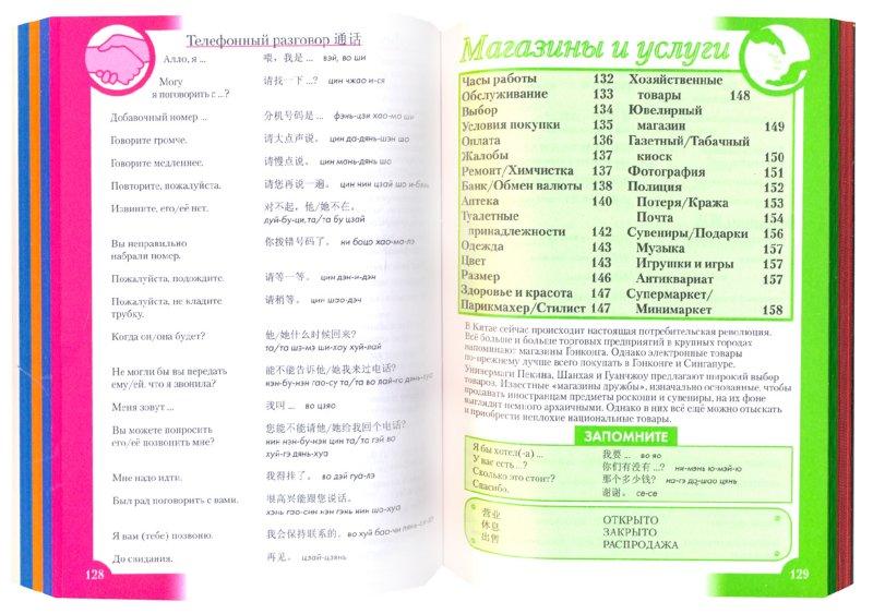 Иллюстрация 1 из 9 для Китайский разговорник и словарь | Лабиринт - книги. Источник: Лабиринт