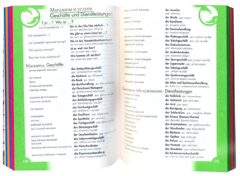 Иллюстрация 1 из 31 для Немецкий разговорник и словарь | Лабиринт - книги. Источник: Лабиринт