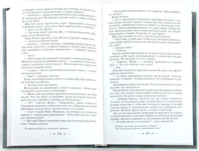 Иллюстрация 1 из 17 для Собор Парижской Богоматери - Виктор Гюго | Лабиринт - книги. Источник: Лабиринт
