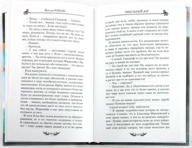 Иллюстрация 1 из 5 для Гибельный дар - Ярослав Коваль | Лабиринт - книги. Источник: Лабиринт