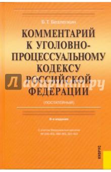 Комментарий к Уголовно-процессуальному кодексу Российской Федерации. 8-е изд., перераб. и доп