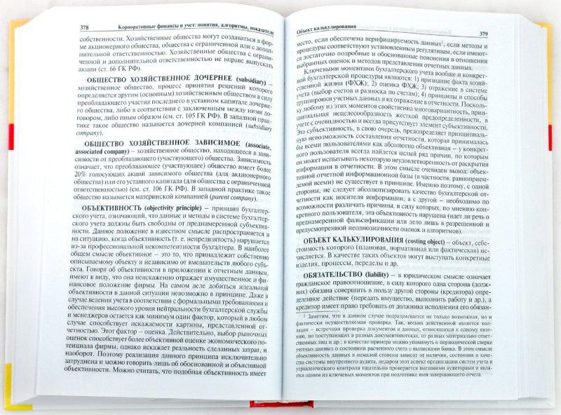Иллюстрация 1 из 11 для Корпоративные финансы и учет: понятия, алгоритмы, показатели. Учебное пособие - Ковалев, Ковалев   Лабиринт - книги. Источник: Лабиринт