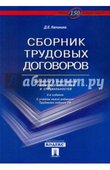 Сборник трудовых договоров: договоры с работниками различных категорий и специальностей