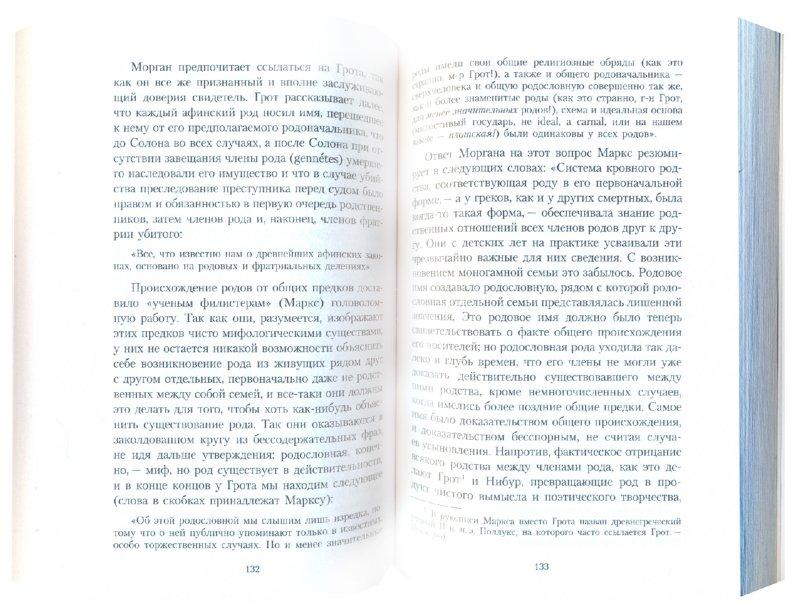 Иллюстрация 1 из 5 для Происхождение семьи, частной собственности и государства - Фридрих Энгельс | Лабиринт - книги. Источник: Лабиринт