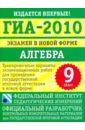 ГИА-2010. Экзамен в новой  ...