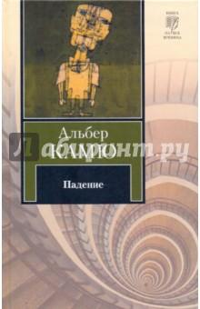 Падение. Из Записных книжек (1935-1959)