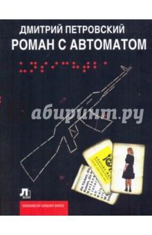 Роман с автоматом