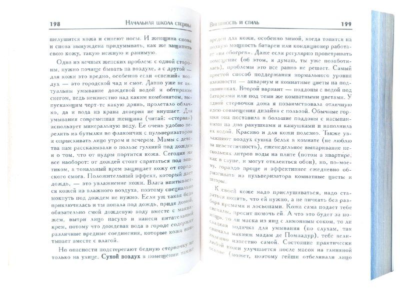 Иллюстрация 1 из 7 для Начальная школа стервы. Первый шаг к совершенству: пошаговая технология - Евгения Шацкая   Лабиринт - книги. Источник: Лабиринт
