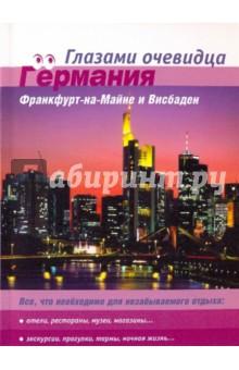 Германия: Франкфурт-на-Майне и ВисбаденЗаметки путешественника<br>Трудно найти в Европе, да и во всем мире города, столь непохожие и в то же время столь удачно сочетающиеся друг с другом, как Франкфурт-на-Майне и Висбаден. Первый, финансовый центр Германии и Европы, прозванный за свои небоскребы и банки Майнхэттеном. Второй, бывшая столица герцогства Нассау и нынешняя - федеральной земли Гессен, город вилл и термальных источников, культуры и искусства. Но все это - лишь первый, самый поверхностный взгляд на города. Франкфурт-на-Майне традиционно воспринимается как город, в который отправляются на деловые переговоры и выставки. Но те, у кого хватит времени и желания заглянуть за этот деловой фасад, будут очень удивлены. Ведь Франкфурт - это еще и город с богатейшей культурой (только прогулка по музеям вдоль Музейного берега займет несколько дней) и кухней (не всякий регион Германии может похвастаться таким количеством уникальных блюд), историей и традициями. Висбаден - также один из самых открытых и интересных городов региона. Всего в получасе от Франкфурта можно посетить исторические термы и курорты, на которых отдыхали аристократы и литераторы прошлых веков (включая и российских классиков), совершить прогулку по берегу Рейна и продегустировать уникальные вина Райнгау, которые считаются лучшими из немецких вин. Каждый человек вне зависимости от возраста и привычек, предпочтений и интересов найдет в этих городах занятия и развлечения на собственный вкус. А если вы хотите отрешиться от шума больших (по немецким меркам) городов, спуститесь вниз по Рейну и остановитесь в одной из деревушек или городков Райнгау, Рюдесхайме или Эльтвилле. Тишина и умиротворенность, очарование средневековых городов и кулинарное приключение вам гарантированы.<br>Добро пожаловать в Висбаден и Франкфурт, Райнгау и Гессен!<br>Сергей Серебряков.<br>