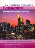Пугачева, Серебряков: Германия: Франкфурт-на-Майне и Висбаден