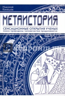 Метаистория