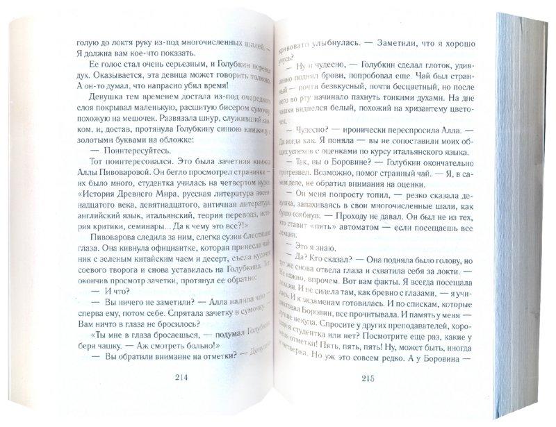 Иллюстрация 1 из 4 для Тамбур - Анна Малышева | Лабиринт - книги. Источник: Лабиринт