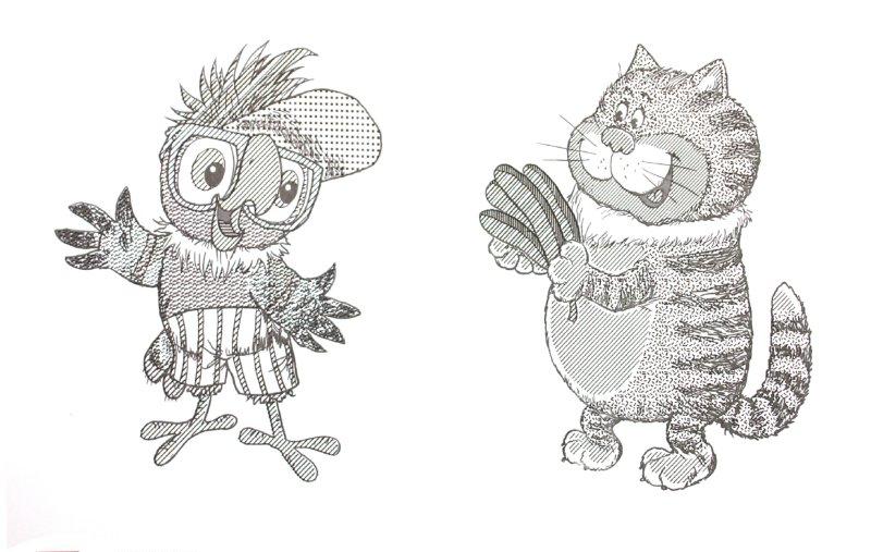 Иллюстрация 1 из 5 для Водная книжка-раскраска: Чиполлино и другие   Лабиринт - книги. Источник: Лабиринт