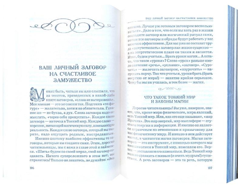 Славянские Заговоры И Заклинания