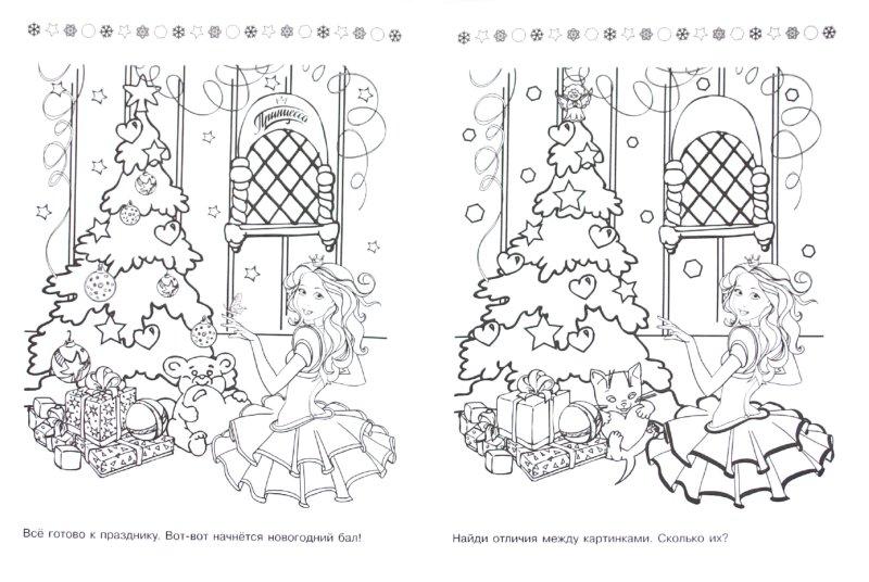 Иллюстрация 1 из 15 для Новогодние чудеса | Лабиринт - книги. Источник: Лабиринт