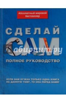 Самые современные методы, материалы...  Книга: Сделай сам (Collins Complete DIY Manual).  Автор: Адам Джексон.