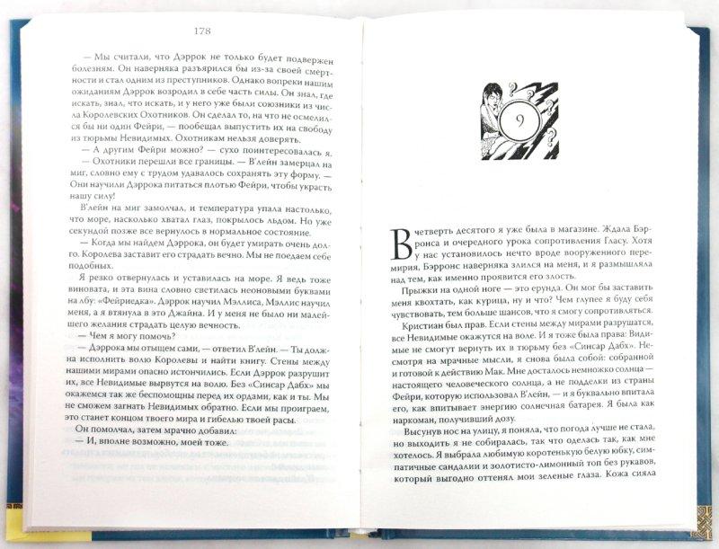 Иллюстрация 1 из 7 для Магическая страсть - Карен Монинг | Лабиринт - книги. Источник: Лабиринт