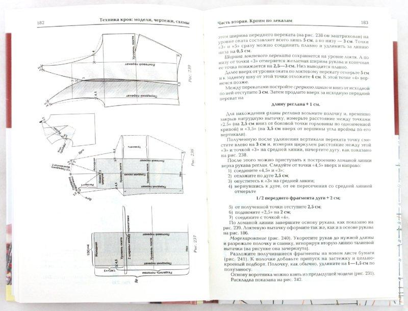 Иллюстрация 1 из 3 для Техника кроя: модели, чертежи, схемы - Вера Ольховская | Лабиринт - книги. Источник: Лабиринт