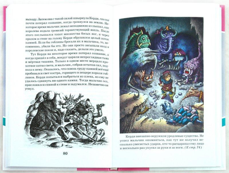 Иллюстрация 1 из 8 для Принцесса и гоблины - Джордж Макдональд | Лабиринт - книги. Источник: Лабиринт