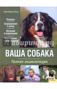 Ваша собака. Полная энциклопедия