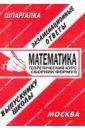 Шпаргалка: Математика.  ...
