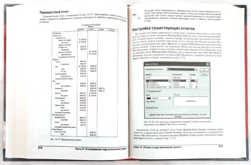 Иллюстрация 1 из 37 для Microsoft office project 2007. Библия пользователя (+CD) - Элейн Мармел | Лабиринт - книги. Источник: Лабиринт