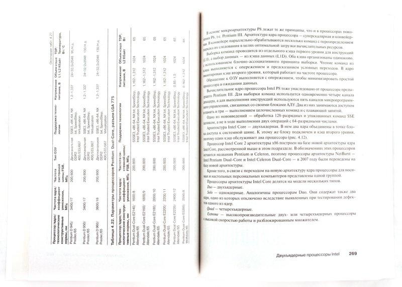 Иллюстрация 1 из 26 для Сборка компьютера - Олег Степаненко | Лабиринт - книги. Источник: Лабиринт