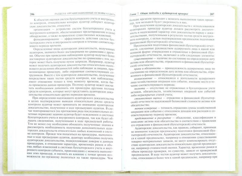 Иллюстрация 1 из 8 для Аудит [Учебник] 5-е издание - Суйц, Шеремет   Лабиринт - книги. Источник: Лабиринт