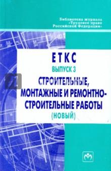 ЕТКС работ и профессий рабочих. Выпуск 3: Строительные, монтажные и ремонтно-строительные работы