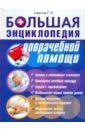 Большая энциклопедия доврачебной помощи