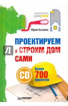 Проектируем и строим дом сами (+СD с более чем 700 готовыми проектами)