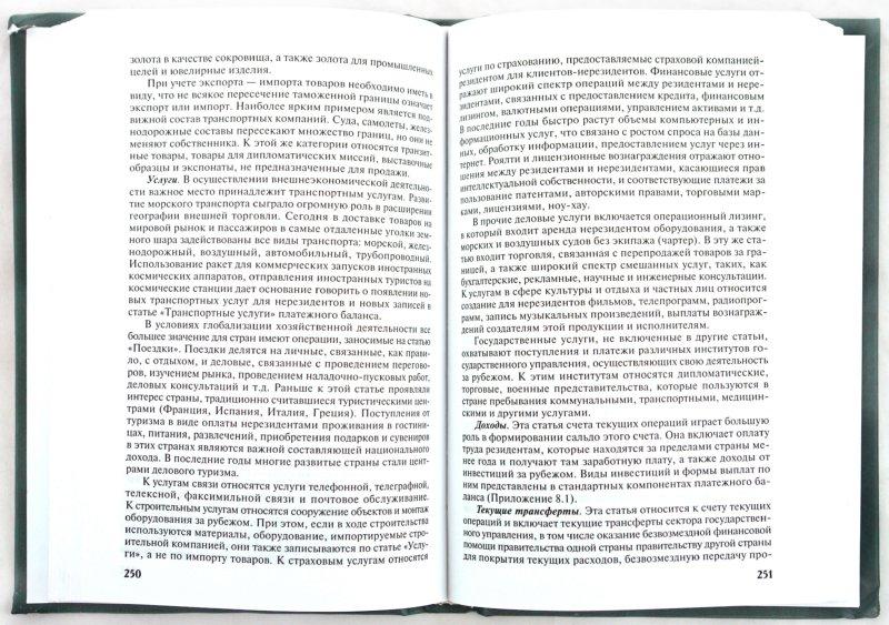 Иллюстрация 1 из 10 для Международная экономика: Учебник - Колесов, Кулаков   Лабиринт - книги. Источник: Лабиринт