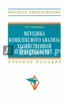 Савицкая Глафира Викентьевна Методика комплексного анализа хозяйственной деятельности