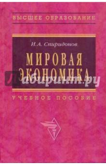 Спиридонов И. А. Мировая экономика