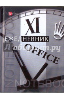 Ежедневник. Office time. (1061604)