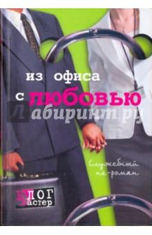 Из офиса с любовью: Служебный не-роман
