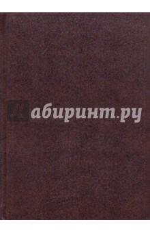 Ежедневник темно-коричневый (ЕБ1051521)