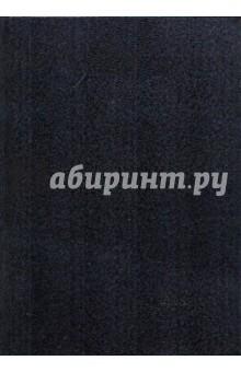 Ежедневник черный (ЕБ1051521)