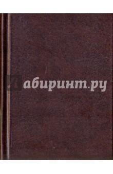 Ежедневник темно-коричневый (ЕБ1061601)