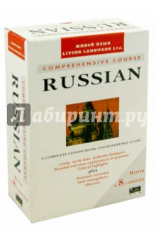 Russian. Comprehensive Course. Book &amp; 8 cassettesDeveloped by the experts at Living Language (USA), this course offers a highly effective combination of conversational Russian with grammar and culture. The course is a perfect combination of lively scenes, grammar sections and cultural notes. <br>40 lessons that include lively dialogues in Russian are supplied with the common vocabulary.<br>English translations and explanations of the Russian grammar rules, word usage, and pronunciation, along with the cultural notes.<br>Quizzes and reviews to check your progress.<br>Complete summary of the Russian grammar, verb conjugation charts.<br>A section on letter writing for business and social occasions.<br>English-Russian and Russian-English dictionaries. <br>4 cassettes for self-studying with the textbook<br>Immerse yourself deep in a different environment by listening,to and repeating the recorded text.<br>Listen to the dialogues, master the grammar, and you will find out more information about the culture of the country where people speak the language you study.<br>Follow the instructions in the course book during the process of learning. <br>4 cassettes for further studying on the go<br>Master the material youve already learned, make sure you can handle it with confidence, and then proceed with the new lessons.<br>Perceive the recommendations of the English speaking instructor.<br>Listen to the dialogues and understand spoken Russian.<br>Study the language on your own , while driving or going by underground, jogging in the park or doing your daily household chores, anywhere.<br>
