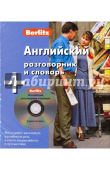 Английский разговорник и словарь (книга + CD)