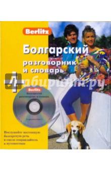 Болгарский разговорник и словарь (книга + CD)
