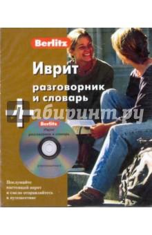 Иврит разговорник и словарь (книга + CD)