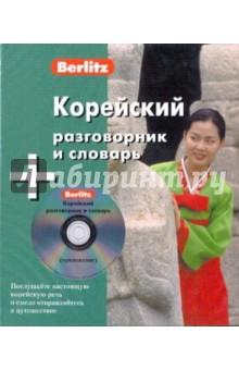Корейский разговорник и словарь (книга + CD)