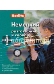 Немецкий разговорник и словарь (книга + CD)