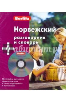Норвежский разговорник и словарь (книга + CD)